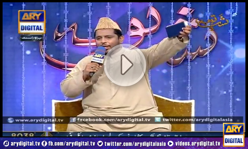 Shab-e-Baraat Special Transmission 'Shab-e-Tauba' 13th June 2014 Part 6