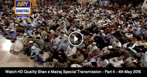 Shan e Mairaj
