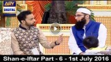 Shan-e-Iftar Part – 6 – 1st July 2016