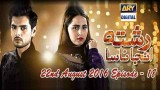 Rishta Anjana Sa Ep – 18 – 22nd August 2016