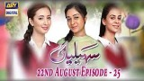 Saheliyaan Ep – 25 – 22nd August 2016