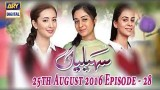 Saheliyaan Ep – 28 – 25th August 2016