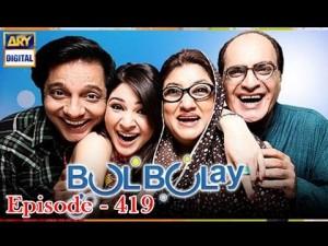 Bulbulay Ep – 419 – 18th September 2016