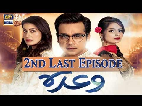 Waada – 2nd Last Episode – 5th April 2017