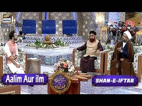 Shan-e-Iftar – Segment: Aalim Aur ilm – 22nd June 2017