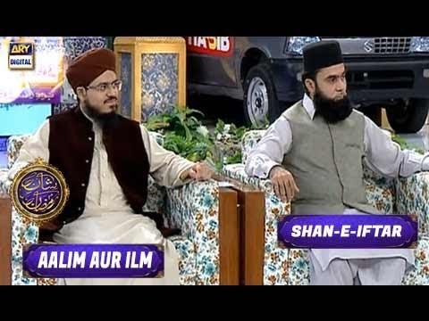 Shan-e-Iftar – Segment: Aalim Aur ilm – 24th June 2017