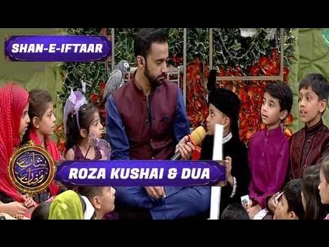 Shan-e-Iftar – Segment: Roza Kushai & Dua – 24th June 2017