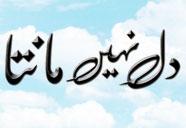 dil-nahi-manta