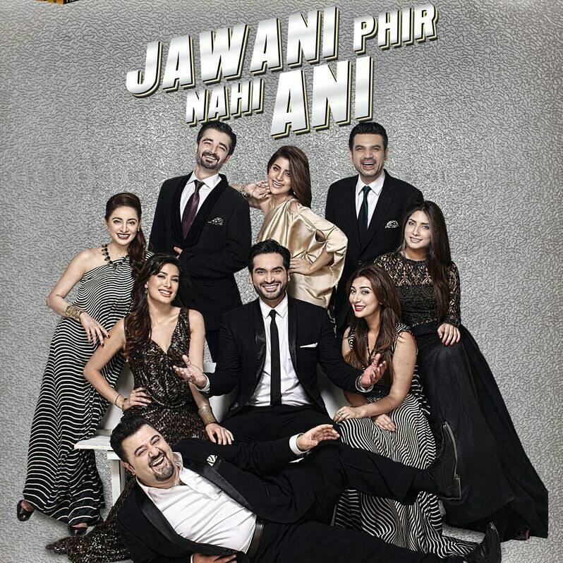 jawani-phir-nahi-ani
