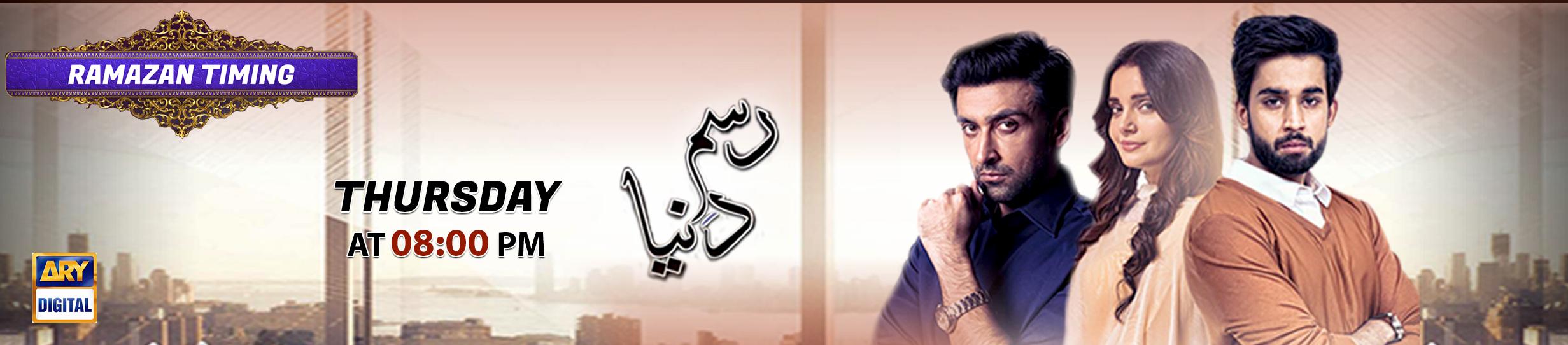 Rasm-e-Dhuniya