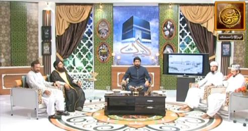 Shan-e-Haram Hajj Special Transmission