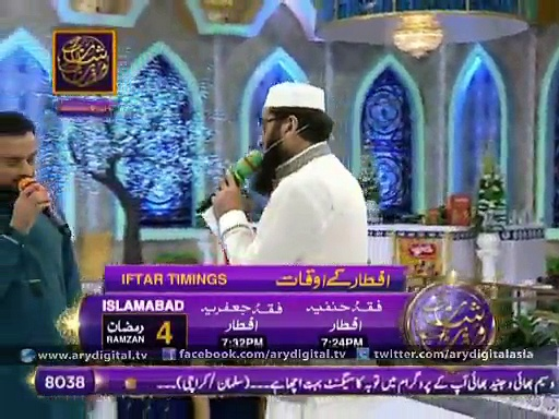 Shan-e-Iftar –