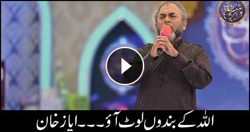Allah Ke BandooN Lout Aoo by Ayyaz Khan
