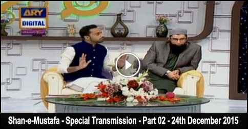 Shan-e-Mustafa - Special Transmission