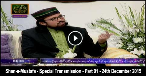 Shan-e-Mustafa - Special Transmission - Part 01 - 24th December 2015