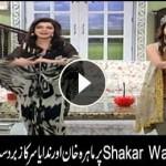 Nida Yasir and Mahira Khan
