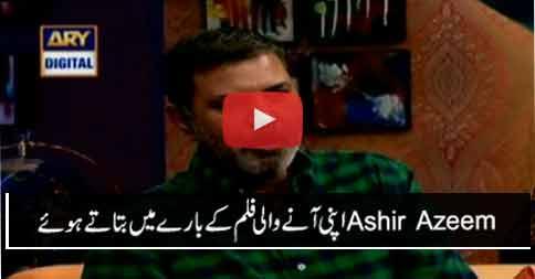 Ashir Azeem tells about his upcoming films