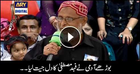 An old man impresses Fahad Mustafa