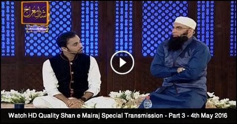 Shan e Mairaj Special Transmission