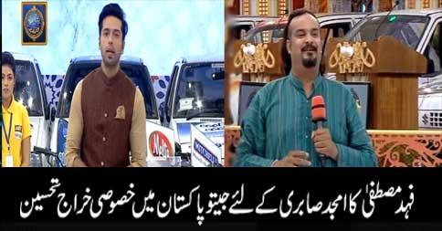 tribute to Amjad Sabri