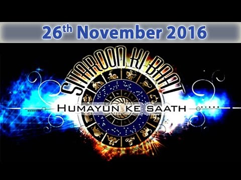 Sitaroon Ki Baat Humayun Ke Saath – 26th November 2016