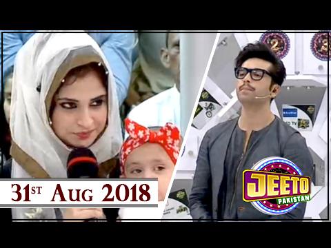 Jeeto Pakistan 31st Aug 2018
