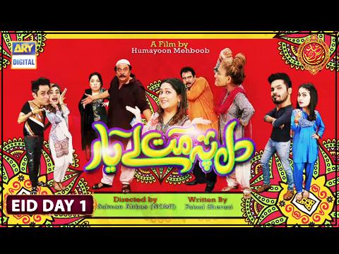 Dil Pe Mat Lay Yaar Eid Speical Telefilm