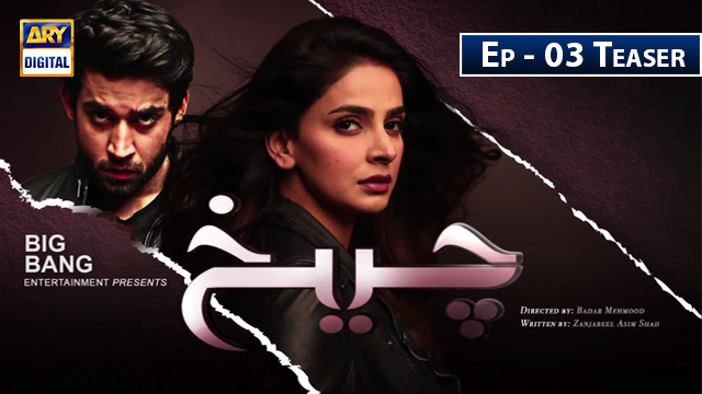 Cheekh Episode 3 Teaser