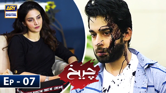 Cheekh Episode 7 - 16th February 2019