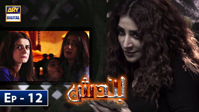 Bandish Episode 12