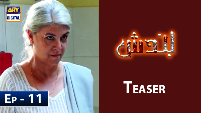 Bandish Episode 11 | Teaser