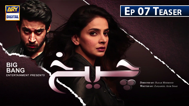 Cheekh Episode 7 | Teaser