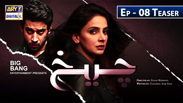 Cheekh Episode 8 | Teaser |