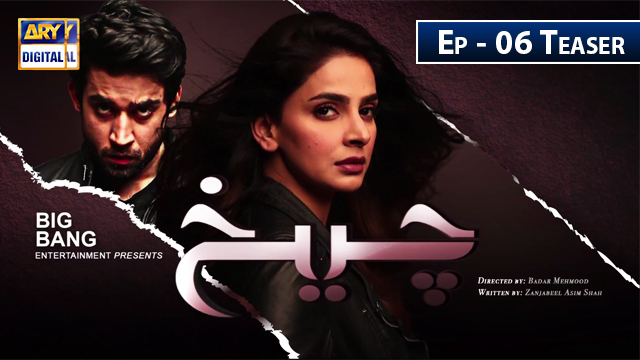 Cheekh Episode 6 Teaser