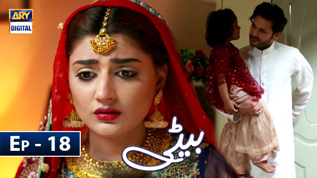 Beti Episode 18 - 5th February 2019