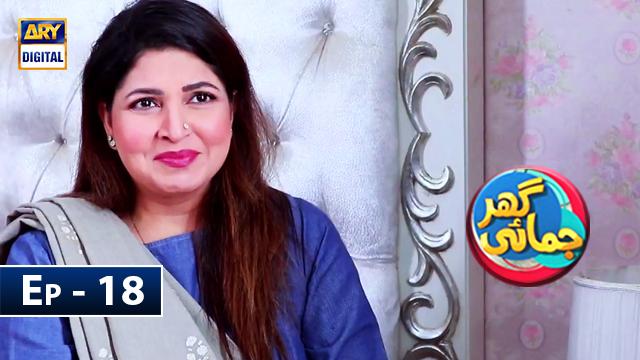 Ghar Jamai Episode 18 - 9th February 2019 - ARY Digital Drama
