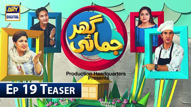 Ghar Jamai Episode 19 | Teaser | ARY Digital Drama
