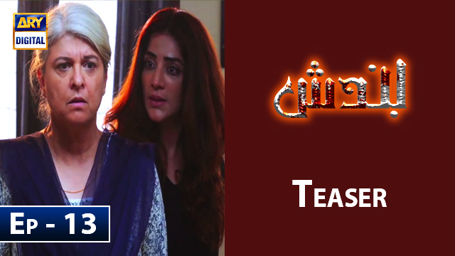 Bandish Episode 13 Teaser