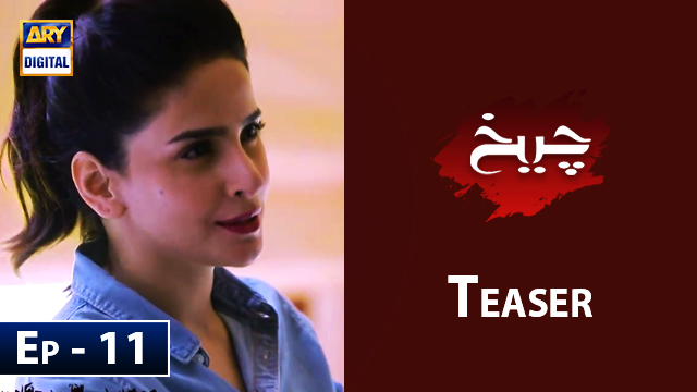 Cheekh Episode 11 Teaser
