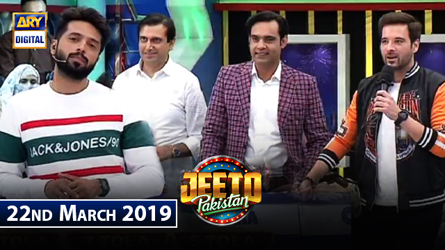 Jeeto Pakistan | Cast of Sher Dil | 22nd March 2019