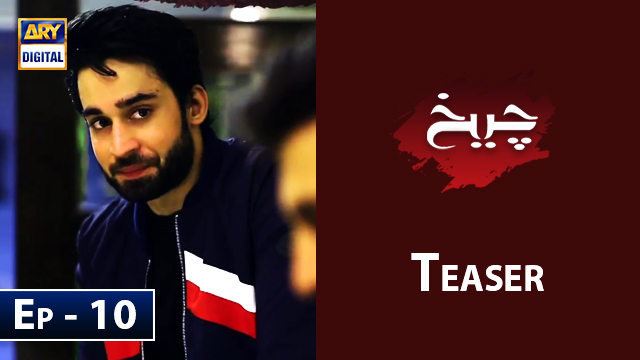 Cheekh Episode 10 | Teaser