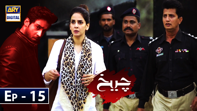 Cheekh- Episode 15