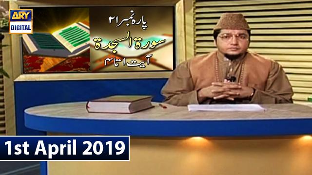 Iqra – Surah As-Sajdah - Ayat 1 - 4 - 1st April 2019