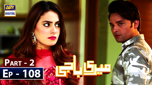 Meri Baji Episode 108 Part 2