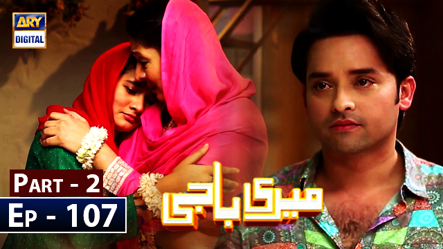 Meri Baji Episode 107 Part 2
