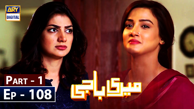 Meri Baji Episode 107 Part 1