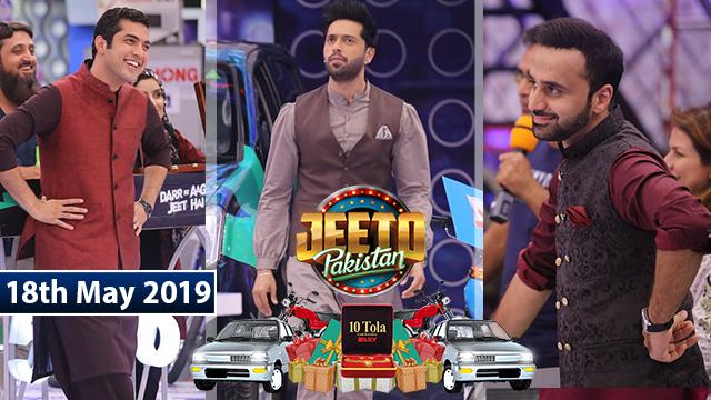 Jeeto Pakistan   Guest : Iqrar ul Hassan & Waseem Badami   18th May 2019