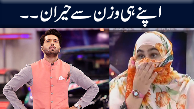 Apne Hi Wazan Se Heraan :D | #JeetoPakistan