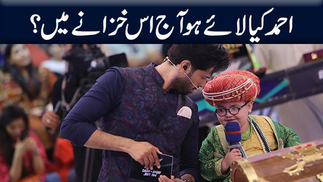 Ahmed Shah Tu Kya Laye Ho aaj Khazane Mein?