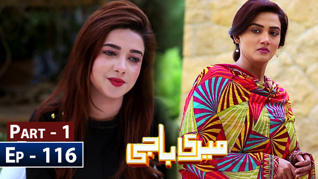 Meri Baji Episode 116 Part 1